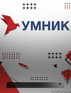 Конкурс «УМНИК» Электроника