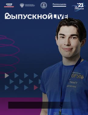 Данил Ульянов: «Практические компетенции дают уверенность в завтрашнем дне»